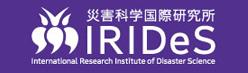 東北大学 災害科学国際研究所 IRIDeS