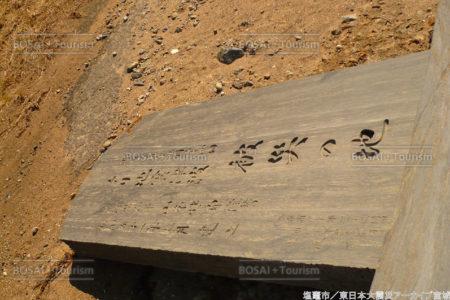 被災記録(浦戸諸島H23.4.1)