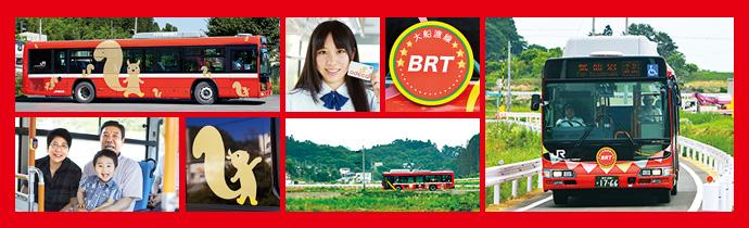 JR Kesennuma Line:BRT Bus Rapid Transit System