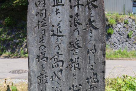 津波石碑 (津波記念碑)